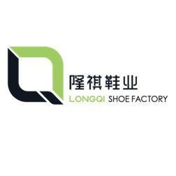 河南隆祺鞋业有限公司
